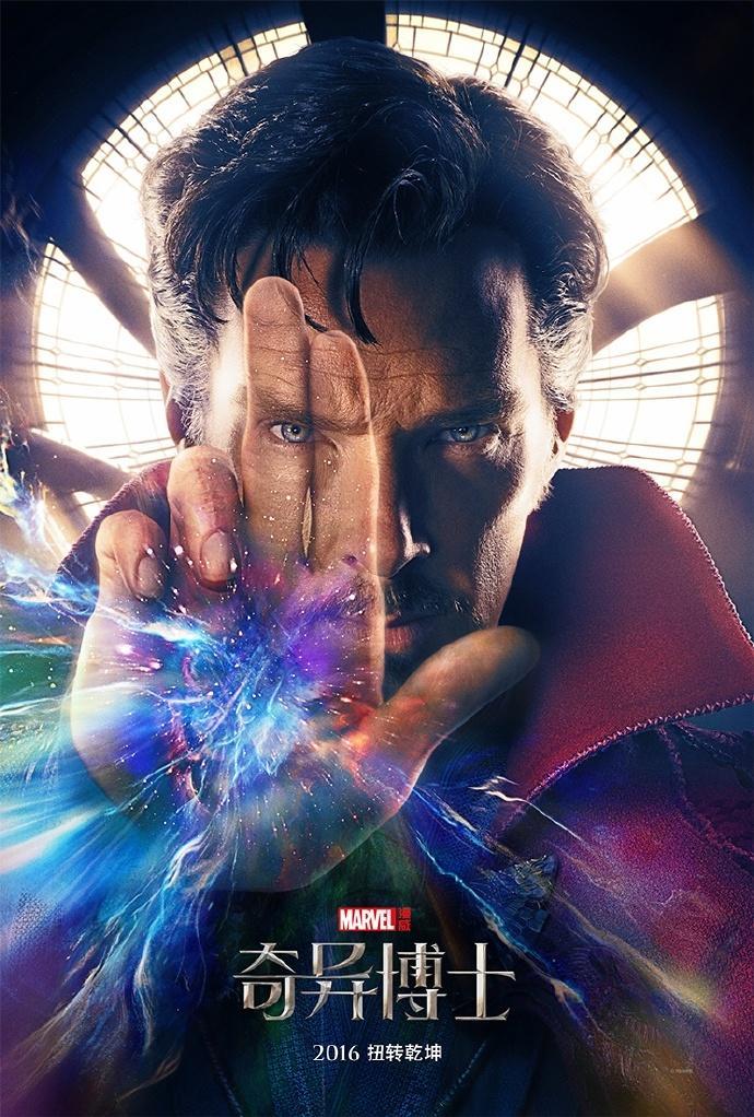 """漫威《奇异博士》(Doctor Strange)首款中文预告片发布 濒死""""卷福""""变身魔法师"""