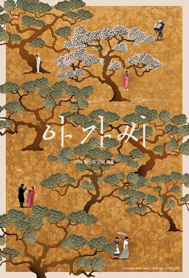 朴赞郁《小姐》(The Handmaiden)首曝正式预告片 河正宇扮画师勾引小姐