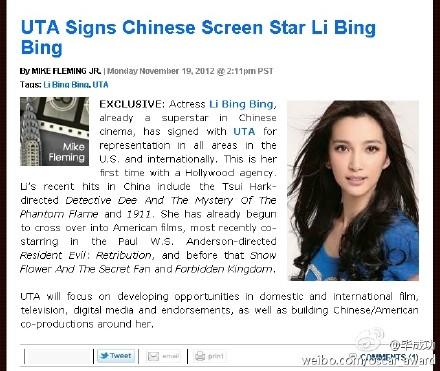 李冰冰 签约好莱坞四大演艺经济公司之一的UTA