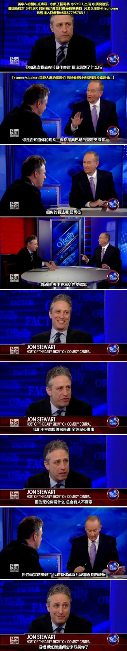 囧叔(Jon Stewart)VS熊爸(The O'Reilly Factor)【囧叔只身闯熊巢 卖萌雄辩两不误】