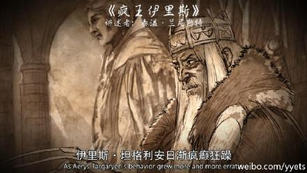 《权力的游戏》(Game of Thrones)第一季中文花絮 历史与传说之疯王伊里斯