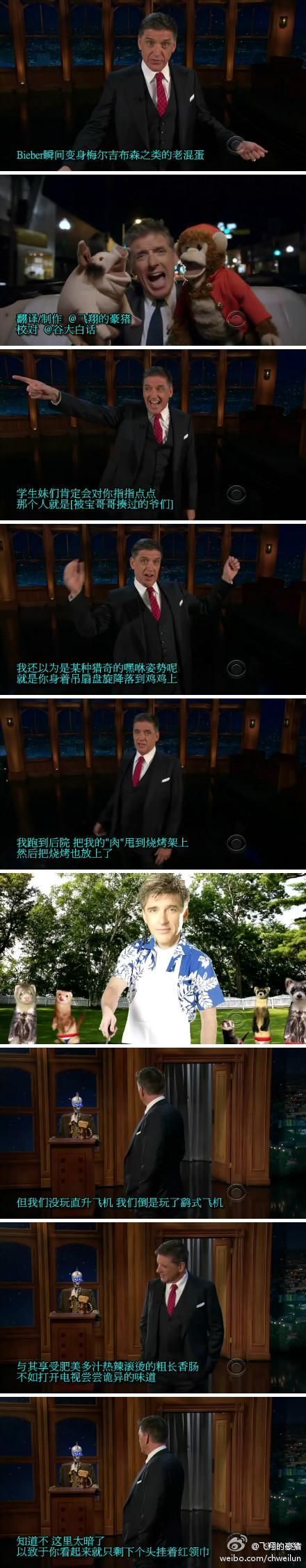 深深夜秀(雷雷秀)2012.05.28 monologue+读推回邮