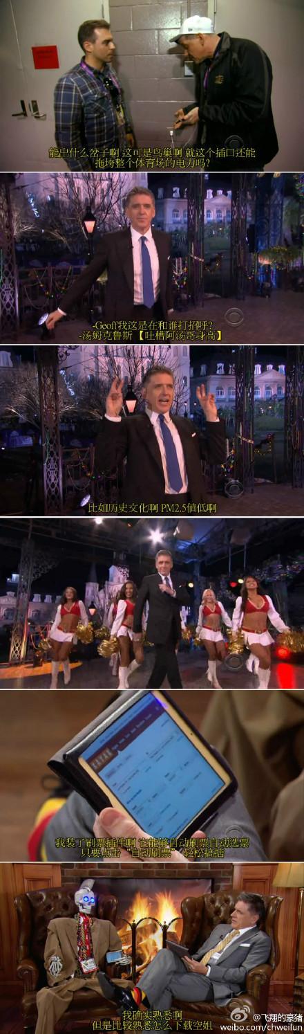 深深夜秀(雷雷秀)2013.02.03 超级碗特别节目