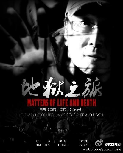雪藏三年的《南京!南京》纪录片《地狱之旅》