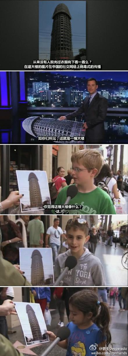 吉米鸡毛秀 2013.05.23 在建《人民日报》社大楼遭调侃