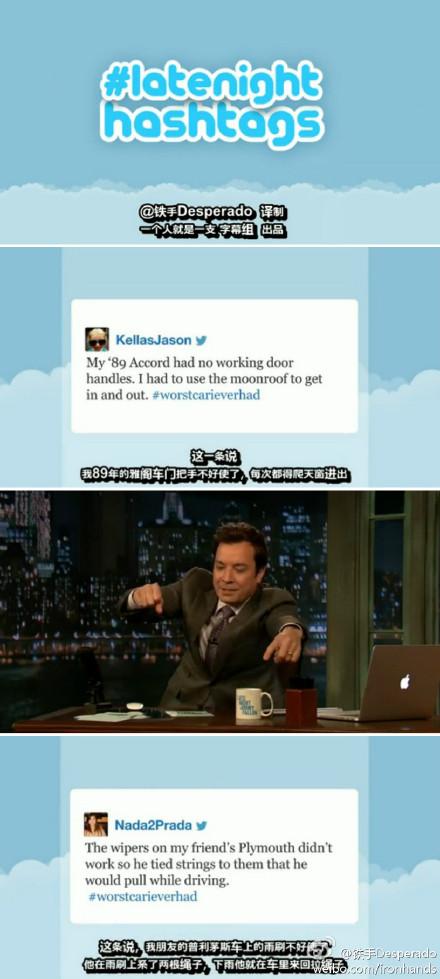 """吉米肥伦秀 2013.05.29 一周推特话题之""""我的破车"""""""