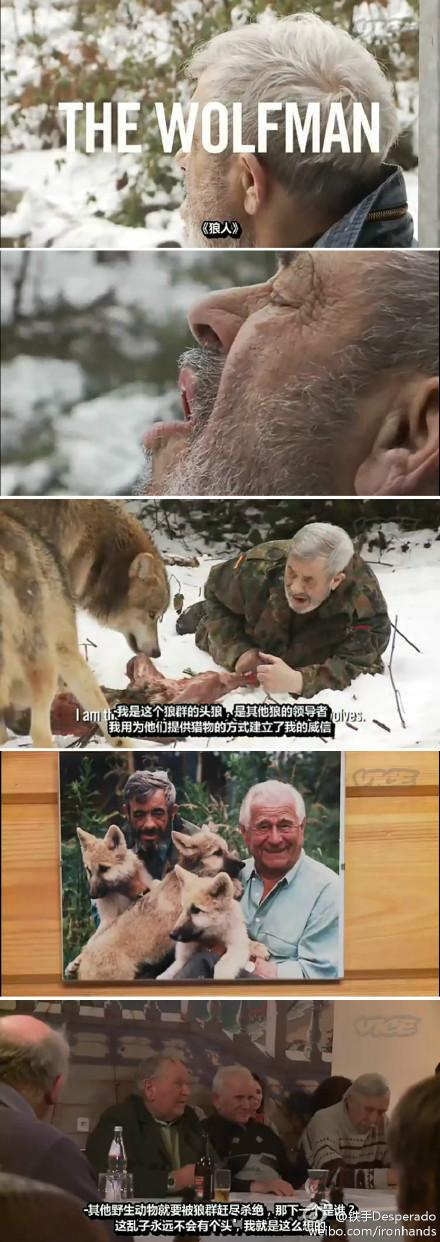 纪录短片:狼人