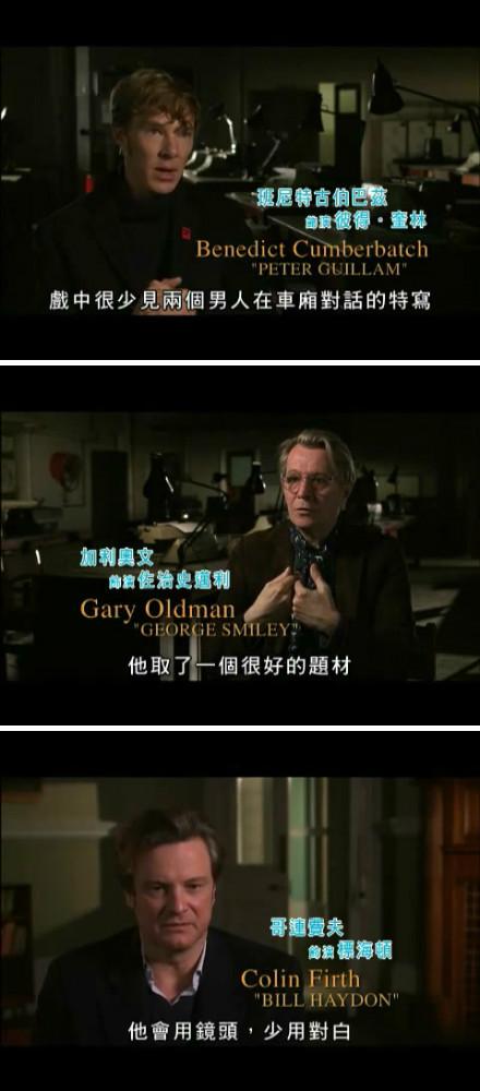 两支有中文字幕的《锅匠、裁缝、士兵、间谍》采访视频