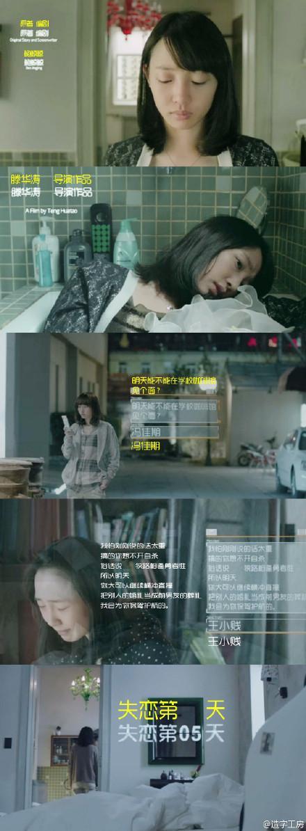 《失恋33天》电影截图 (白色字为电影中的字体,黄色字为造字工房设计的字体