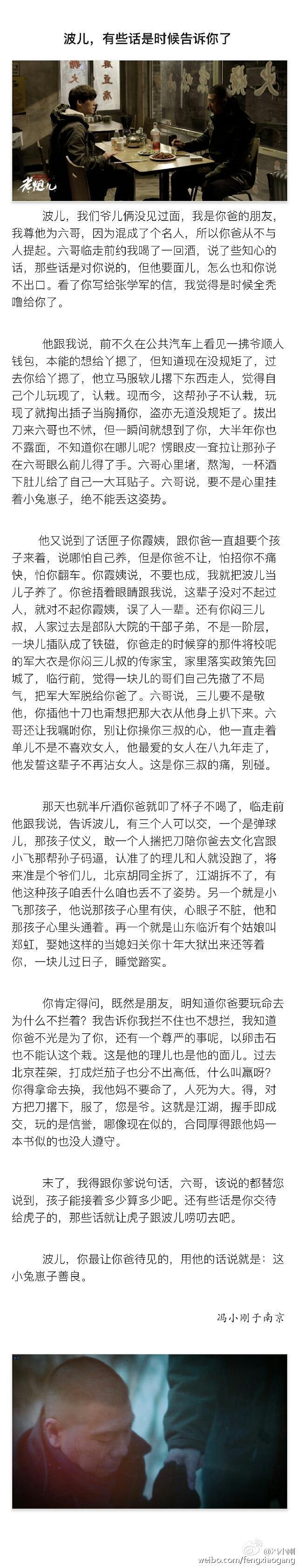 冯小刚李易峰互致书信 《老炮儿》父子档隔空吐露心声