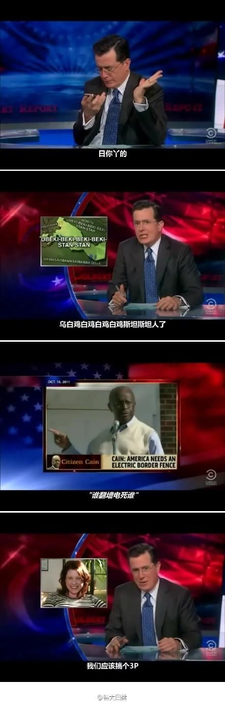 The Colbert report 扣扣熊播报 2011.10.18