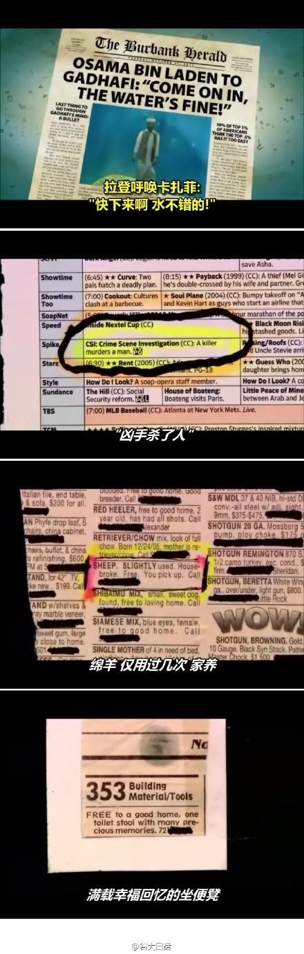 """Jay Leno今夜秀传统环节""""乌龙标题"""""""