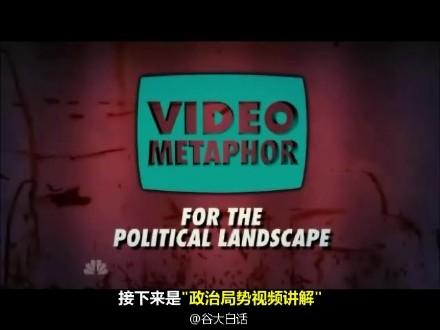 2012大选米蓉泥和李三多之间巅峰对决 大下巴今夜秀视频模拟