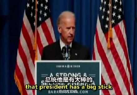 """美国副总统乔拜纽约大学演讲时大声宣布""""我向你们保证,总统他是有大棒的!"""""""