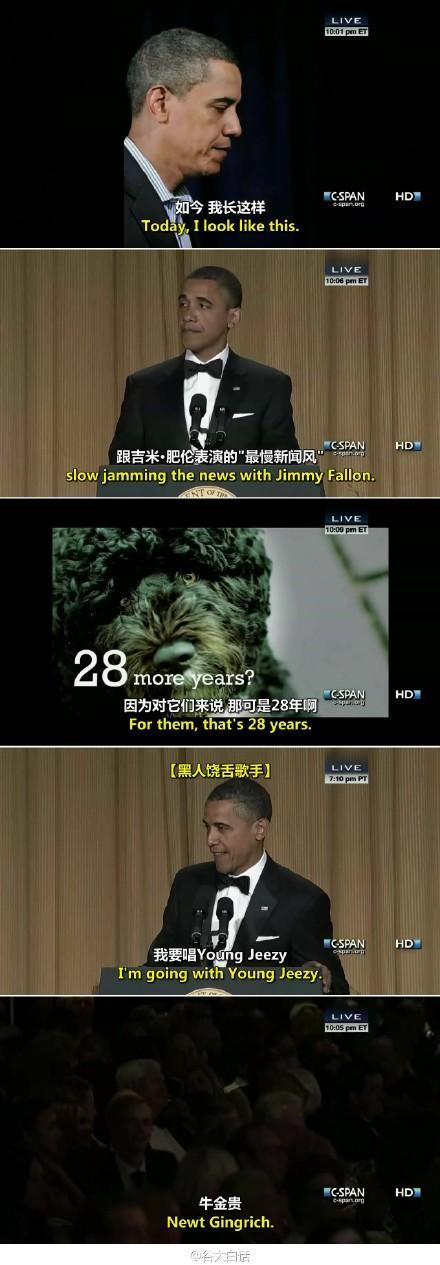 2012白宫记者协会晚宴 总统奥巴马自嘲话筒门,狗肉门,出身门等事件