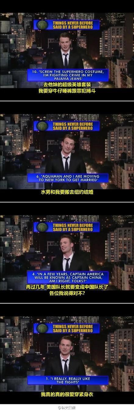 """美国队长#Chris Evans#做客深夜秀宣读 #TOP 10 LIST#之""""超级英雄从没说过的话"""""""