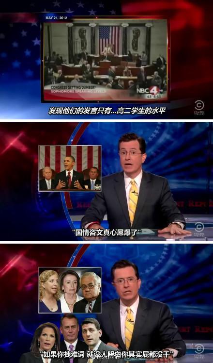 扣扣熊报告2012.06.0X 扣叔吐槽美国国会议员的语言能力