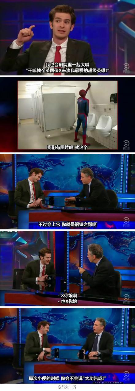 囧司徒每日秀 2012.06.27 蜘蛛侠Andrew Garfield做客每日秀