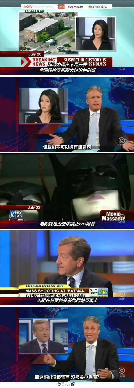 囧司徒每日秀 2012.07.23 囧叔吐槽科罗拉多枪击案的媒体报道