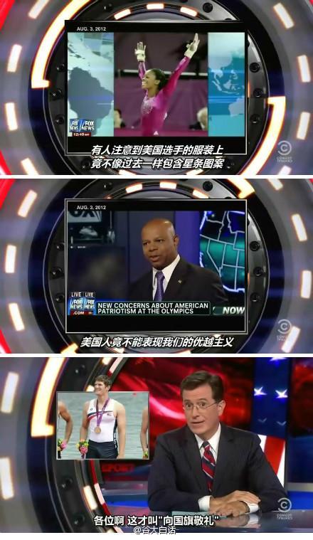 扣扣熊报告 2012.08.07 扣叔为您解释奥运健儿应该如何展现爱国精神