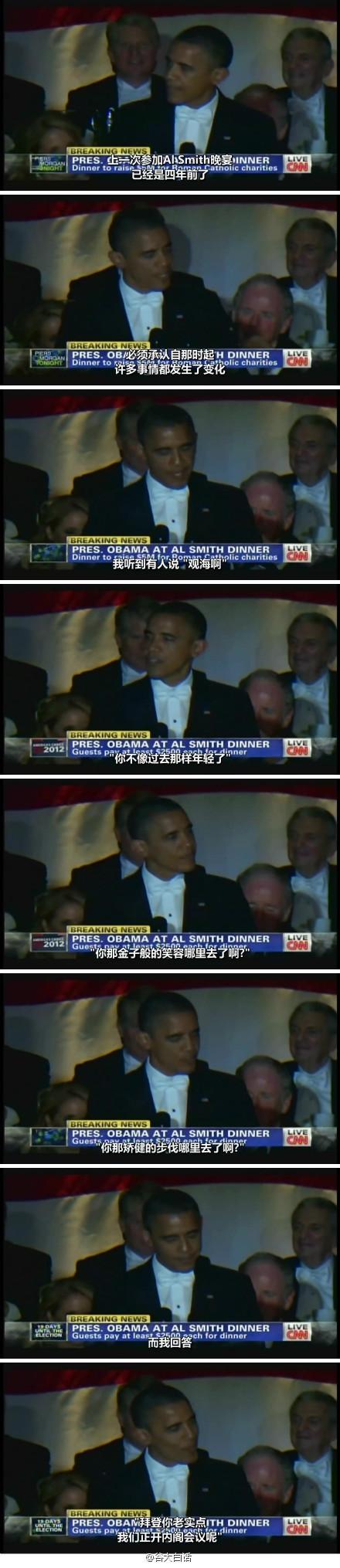 美国总统奥巴马参加Al Smith晚宴登台讲笑话自嘲在首场辩论中的糟糕表现