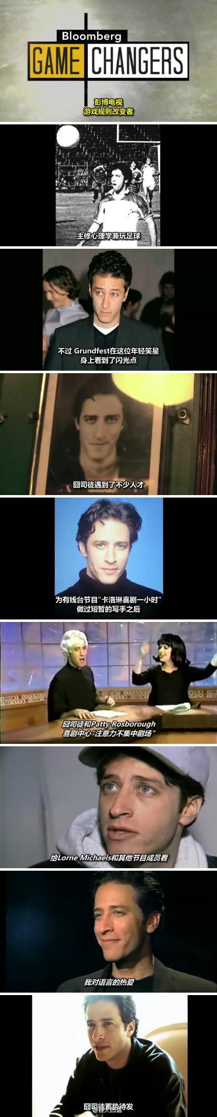 囧司徒传记特别节目 上部 屌丝奋斗史