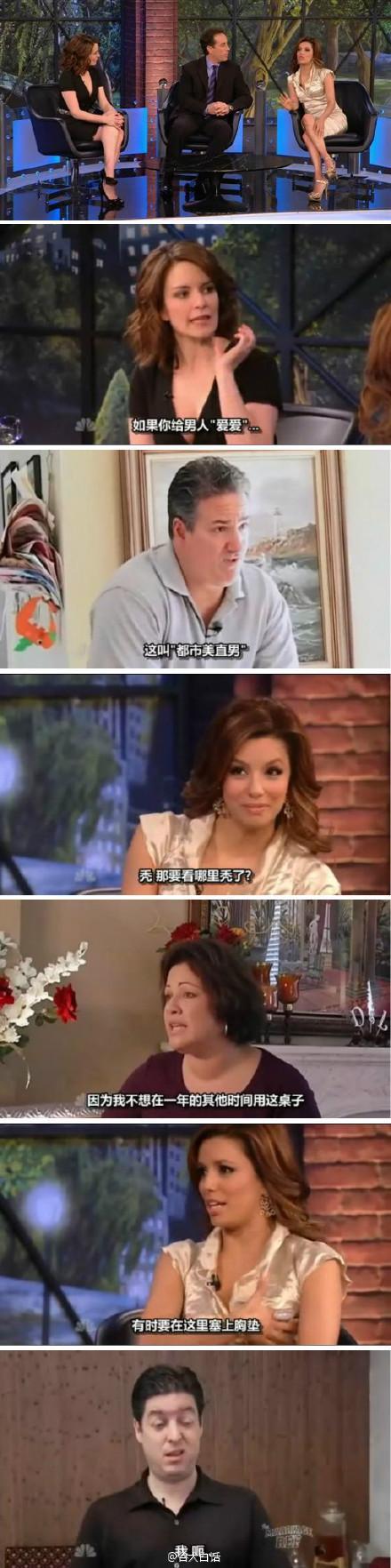 婚姻裁判 102 【本期嘉宾】Tina Fey,Eva Longoria,Jerry Seinfeld