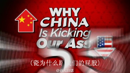 柯南秀【Why China is kicking our ass?】