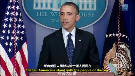 波士顿马拉松爆炸案后美国总统奥巴马发表的讲话