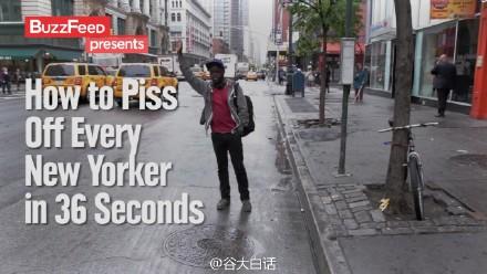 怎样在36秒钟内气疯所有的纽约人