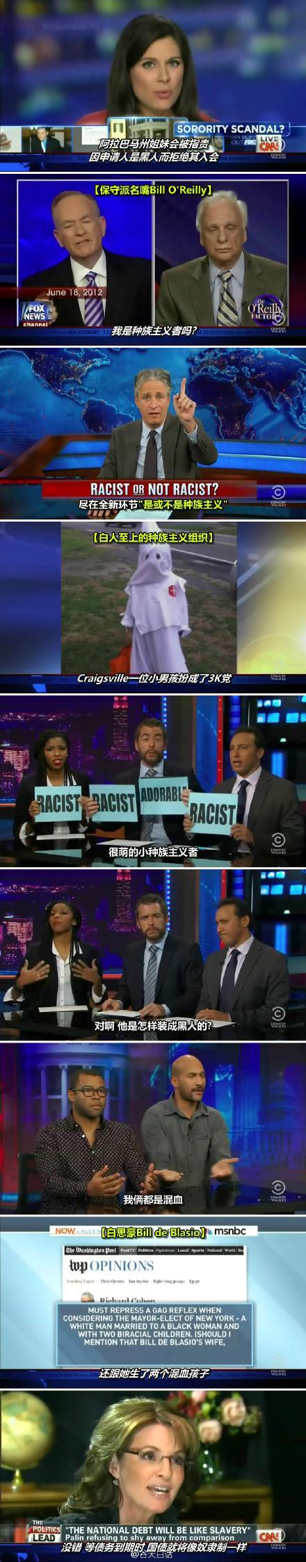 囧司徒每日秀 2013.11.13【是不是种族主义?】
