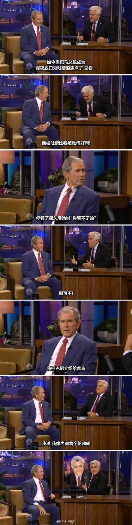 大下巴今夜秀 【专访前总统小布什】