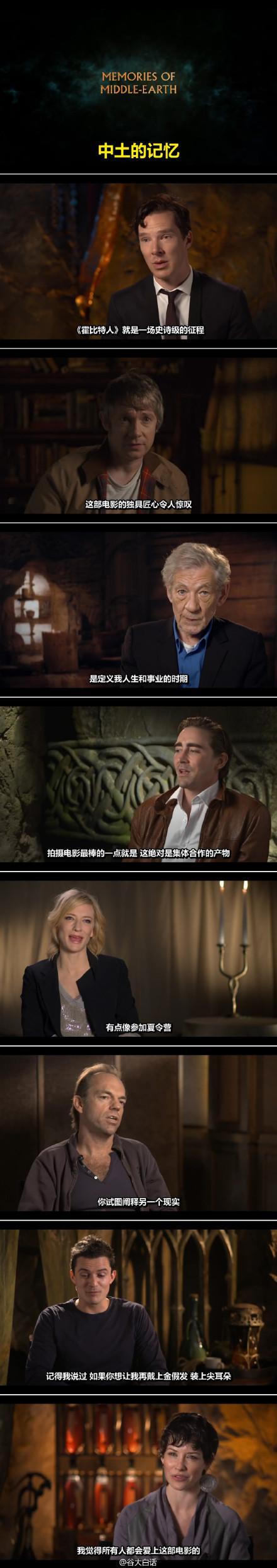 《霍比特人3:五军之战》 【中土的记忆】主要演员回忆参演