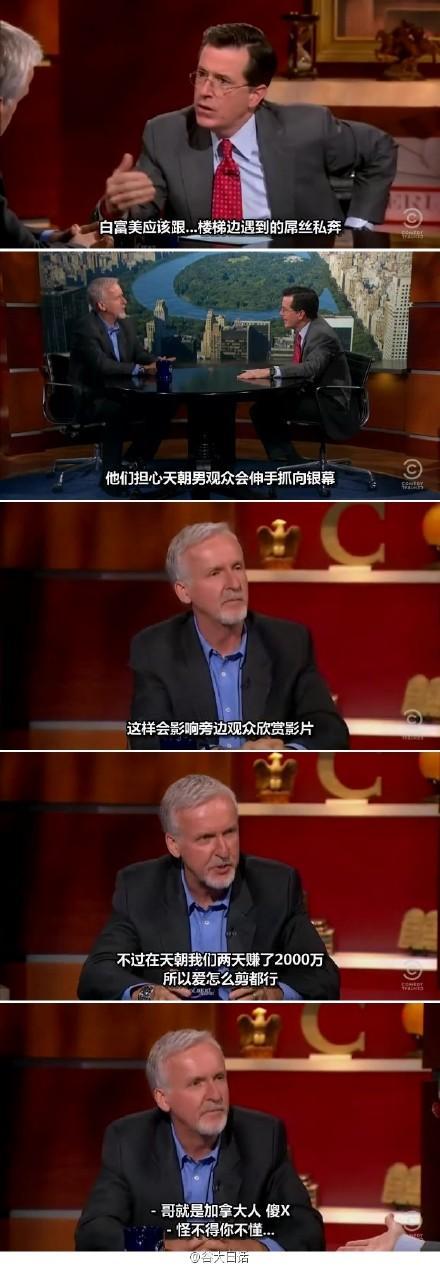 扣扣熊报告 2012.04.12 扣叔专访著名导演 詹姆斯·卡梅隆