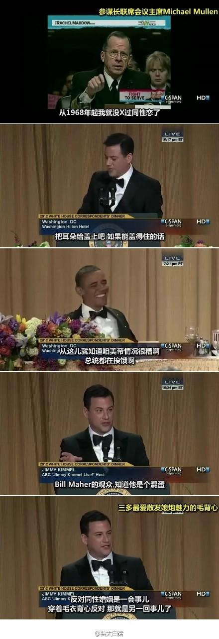 2012白宫记者协会晚宴 奥巴马发言后脱口秀主持吉米·鸡毛全地图开火连环吐槽
