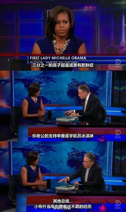 囧司徒每日秀#2012.05.29 PART II 囧叔对话第一夫人米歇尔·奥巴马
