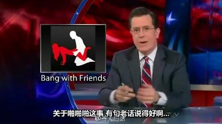 """#扣扣熊报告#2013.02.07 脸书最新约炮神器""""Bang with Friends"""""""