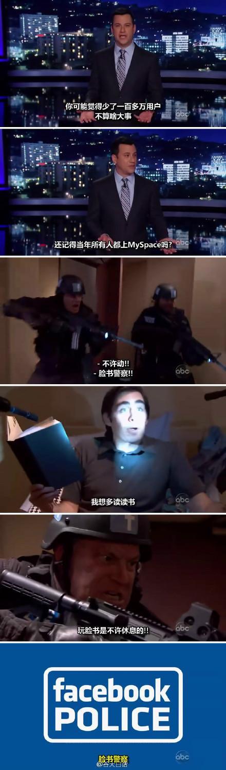 吉米鸡毛秀 【脸书警察】