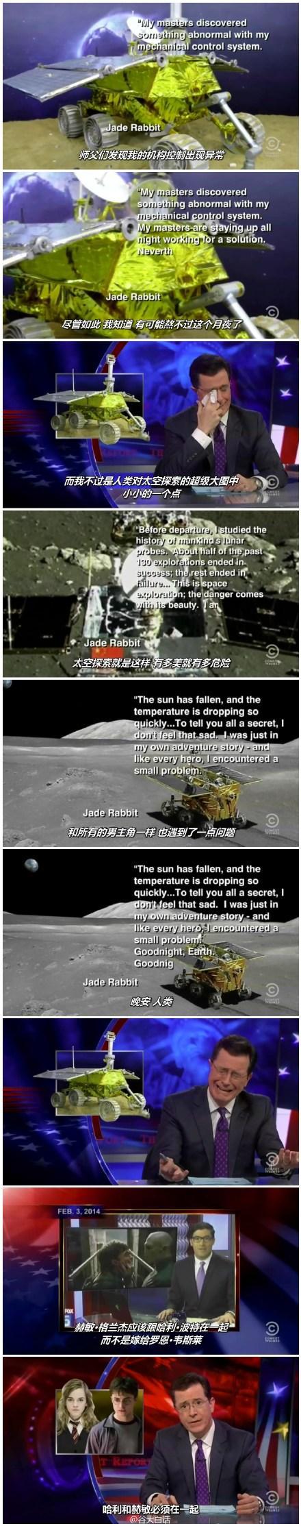 扣扣熊报告 2014.02.03 中国月球车玉兔发表虐心告别语