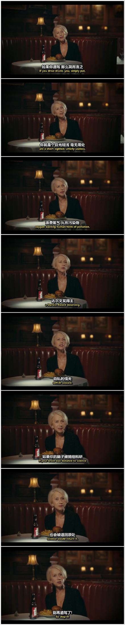 2016超级碗: Helen Mirren反酒驾宣传片