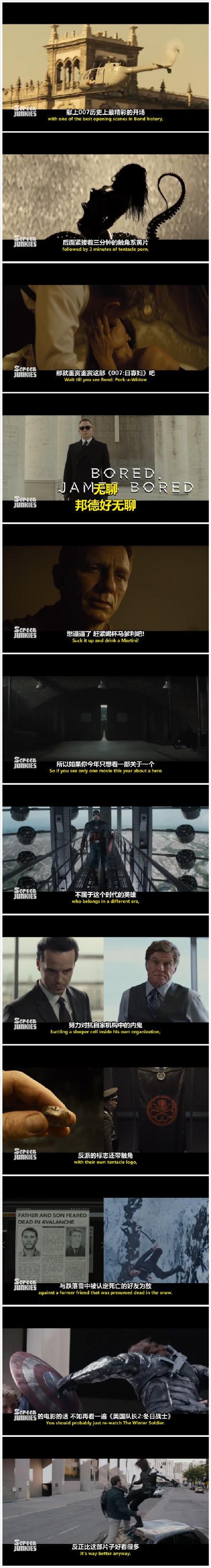 Honest Trailer 诚实预告片吐槽《007:幽灵党》#双语字幕#