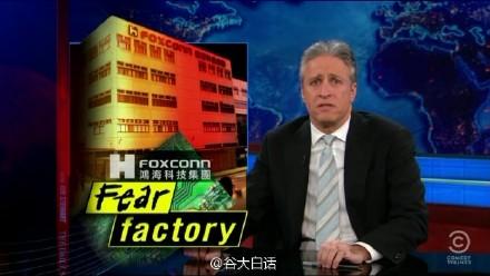 囧司徒每日秀#2012.01.16 囧叔吐槽代工某制造业巨头