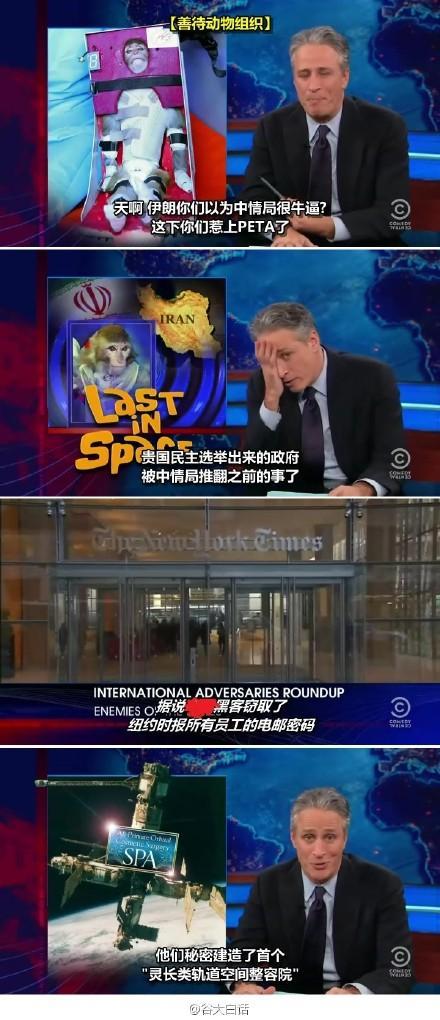 囧司徒每日秀 2013.02.04 囧叔吐槽伊朗太空猴子造假事件