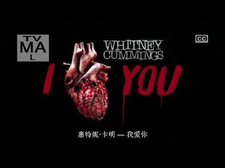 少数派第30弹- Whitney Cummings-我爱你