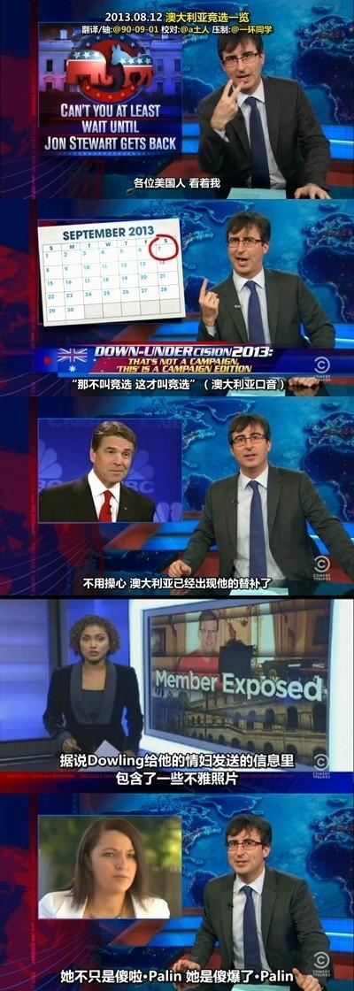 囧司徒每日秀 2013.08.12 【澳大利亚竞选一览】