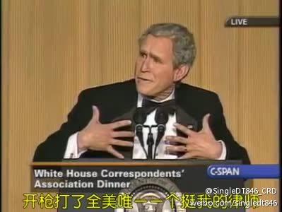 """2006白宫记者协会晚宴 Steve Bridges和小布什上演""""真假小布什"""""""