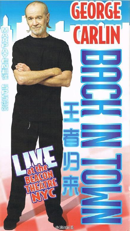 乔治·卡林(George Carlin)- 【王者归来】Back in Town