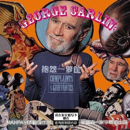 乔治·卡林(George Carlin) - 【抱怨一箩筐】Complaints and Grievances