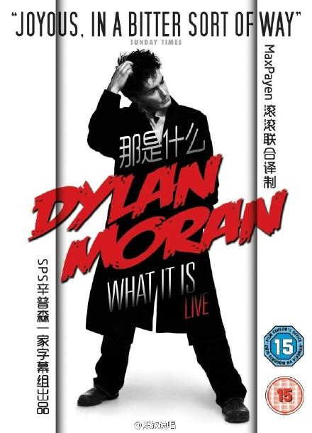 迪伦·莫兰(Dylan Moran) - 【那是什么】What It Is