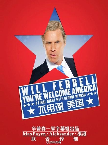 威尔·法瑞尔(Will Ferrell)- 【不用谢 美国】You're Welcome, America
